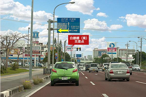 白銀橋交差点を左折(海洋博方面へ)